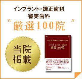 インプラント・矯正歯科・審美歯科「厳選100院」に掲載されています